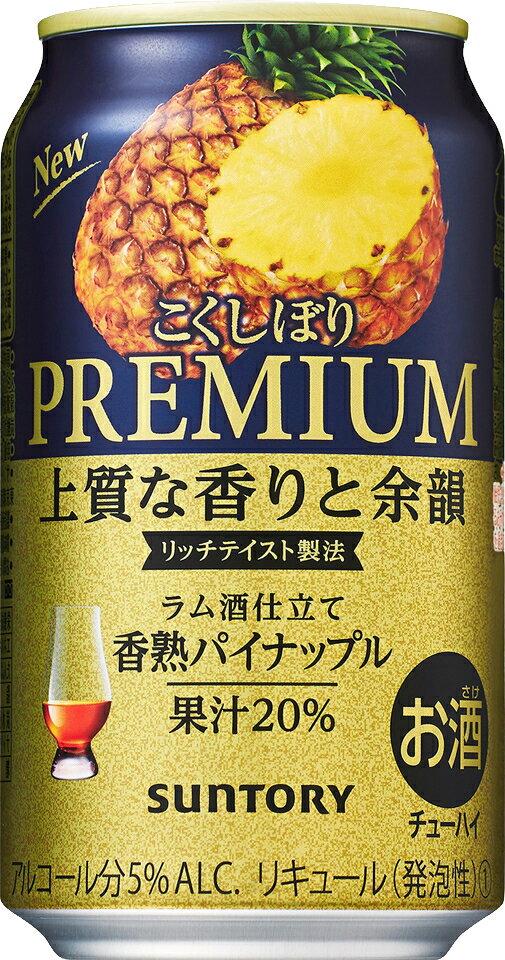 【サントリー】こくしぼりプレミアム 香熟パイナップル 350ml×24本