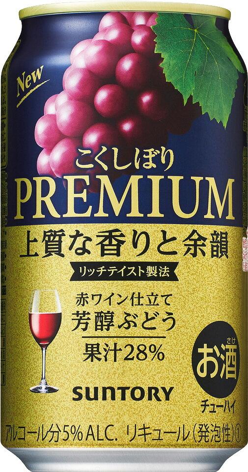 【サントリー】こくしぼりプレミアム 芳醇ぶどう 350ml×24本
