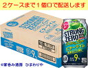 【サントリー】-196℃ ストロングゼロ ビターライム  350ml×24本【在庫限り!】
