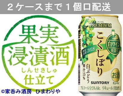 【サントリー】こくしぼりプレミアム 白ぶどう 350ml×24本【期間限定】