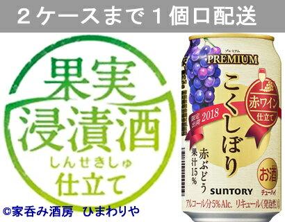 【サントリー】こくしぼりプレミアム 赤ぶどう 350ml×24本【期間限定】