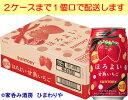 【サントリー】ほろよい 甘熟いちご 350ml×24本【期間限定】【大人気商品。在庫限り!】