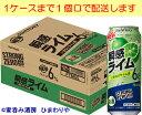 【サントリー】-196℃ ストロングゼロ 瞬感ライム 500ml×24本【在庫限り!】