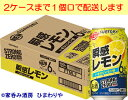 【サントリー】-196℃ ストロングゼロ 瞬感レモン 350ml×24本