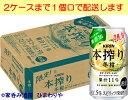 【キリン】本搾り 冬柑 350ml×24本【期間限定】