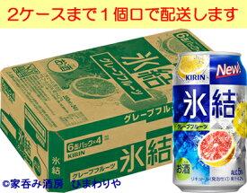 【キリン】氷結グレープフルーツ 350ml×24本