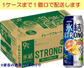 【キリン】氷結ストロング 完熟グレープフルーツ糖類ゼロ 500ml×24本