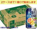 【キリン】氷結ストロング 完熟グレープフルーツ糖類ゼロ 350ml×24本