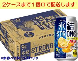【キリン】氷結ストロング シチリア産レモン糖類ゼロ 350ml×24本
