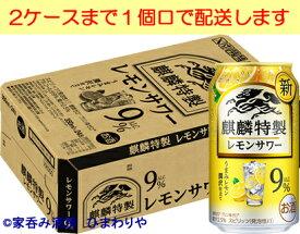 【キリン】麒麟特製 キリン・ザ・ストロング レモンサワー 350ml×24本