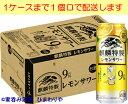 【キリン】キリン・ザ・ストロング レモンサワー 500ml×24本【メーカー欠品中の為入荷次第お届けとなります】