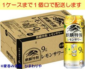 【キリン】麒麟特製 キリン・ザ・ストロング レモンサワー 500ml×24本