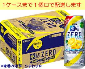 【キリン】氷結ZEROレモン 500ml×24本