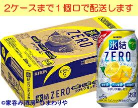 【キリン】氷結ZEROレモン 350ml×24本