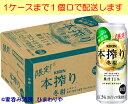 【キリン】本搾り 冬柑 500ml×24本【期間限定】
