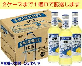 【キリン】スミノフアイス ブリスクレモネード 275ml×24本