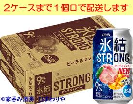 【キリン】氷結ストロング ピーチ&マンゴー 350ml×24本