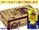 【キリン】麒麟特製 キリン・ザ・ストロング 豊潤レモンサワー 350ml×24本【期間限定】