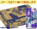 【キリン】氷結 岩手産ブルーベリー 350ml×24本【期間限定】