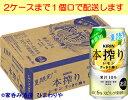 【キリン】本搾り すっきり搾りレモン 350ml×24本【期間限定】