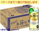 【キリン】本搾り すっきり搾りレモン 500ml×24本【期間限定】