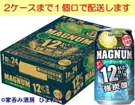 【サッポロ】マグナム シークヮーサー 350ml×24本