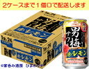 【サッポロ】男梅サワー 追いレモン 350ml×24本【限定発売】