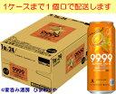 【サッポロ】99.99(フォーナイン) クリアオレンジ 500ml×24本【期間限定】