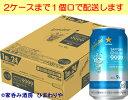 【サッポロ】99.99(フォーナイン) クリアドライサイダー 350ml×24本【期間限定】