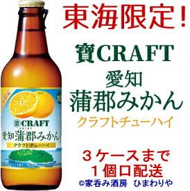 【宝酒造】宝CRAFT 愛知蒲郡みかん クラフトチューハイ 330ml×12本