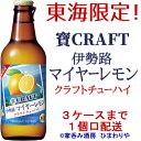 【宝酒造】宝CRAFT 伊勢路マイヤーレモン クラフトチューハイ 330ml×12本