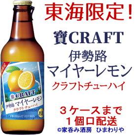 【宝酒造】宝CRAFT 伊勢路マイヤーレモン 宝クラフトチューハイ 330ml×12本