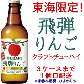 【宝酒造】宝CRAFT 飛弾りんご 宝クラフトチューハイ 330ml×12本