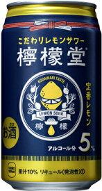 【コカ・コーラ】こだわりレモンサワー 檸檬堂 定番レモン 350ml×24本