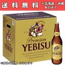 【送料無料】【サッポロ】ギフトセット YB12 ヱビスビール大瓶12本