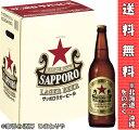 【送料無料】【サッポロ】ギフトセット LB6 サッポロラガー大瓶6本