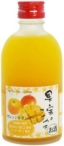 【麻原酒造】果実のささやき オレンジ&マンゴー 300ml