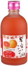 【麻原酒造】果実のささやき レッドグレープフルーツ 300ml