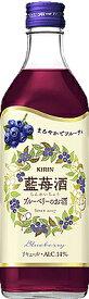 【キリン】藍苺酒 500ml