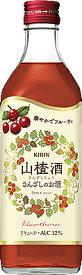 【キリン】山楂酒(サンザシ酒) 500ml
