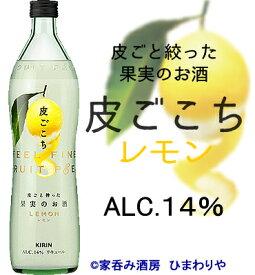【キリン】皮ごこち レモン 700ml