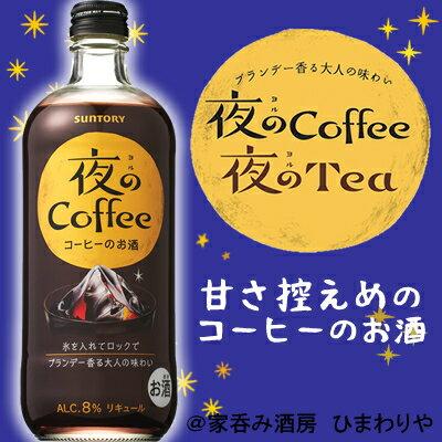 【サントリー】夜のCoffee 500ml