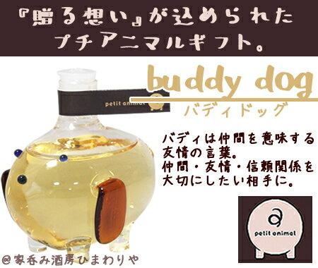 petit animal buddy dog <プチアニマル バディドッグ> 70ml【贈り物に最適】