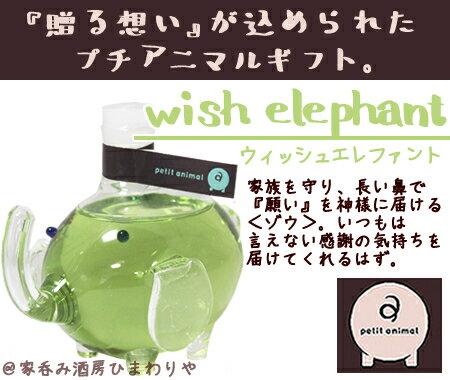 petit animal wish elephant <プチアニマル ウィッシュエレファント> 73ml【贈り物に最適】