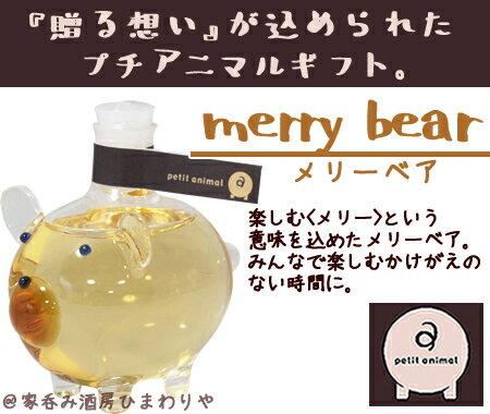 petit animal merry bear <プチアニマル メリーベア> 65ml【贈り物に最適】