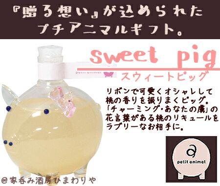 petit animal sweet pig <プチアニマル スウィートピッグ> 80ml【贈り物に最適】