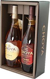 【チョーヤ】チョーヤ梅酒 ザ・チョーヤ ギフトエディション 720ml×2本【贈り物におすすめ】
