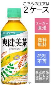 【コカコーラ】爽健美茶 300ml×48本(2ケース)【メーカー直送・送料無料】【代引不可】