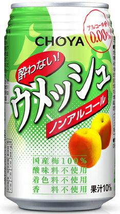 【チョーヤ】酔わないウメッシュ 350ml×24本