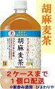 【サントリー】胡麻麦茶 1000ml×12本